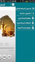 Screenshot of أجمل الشيلات لأشهر المنشدين
