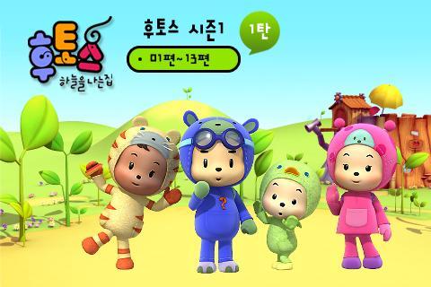후토스 VOD 1탄 시즌 1 01~13화