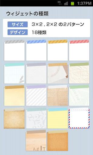 無料工具Appのメモ帳ウィジェットpro|記事Game