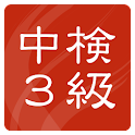 中検3級 過去問題集(15回分収録) icon