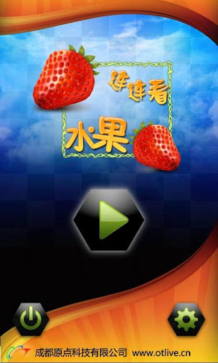 连连看水果HD
