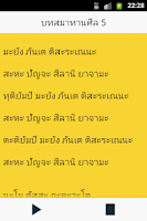 Screenshot of Buddhist Chanting