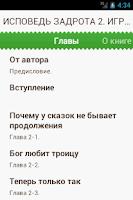 Screenshot of Исповедь задрота 2