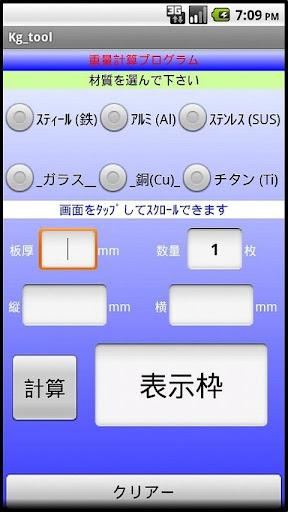 Kg_tool 重量計算