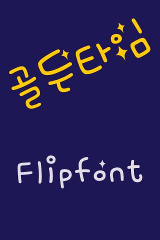 mbcGoldentime™ Korean Flipfont
