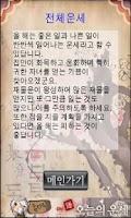 Screenshot of 돗자리 돋는 토정비결
