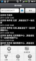 Screenshot of 快递通