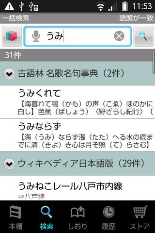 【免費書籍App】古語林 名歌名句事典(「デ辞蔵」用追加辞書)-APP點子