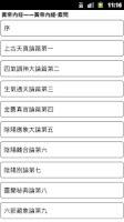 Screenshot of 黃帝內經 正體/繁體版