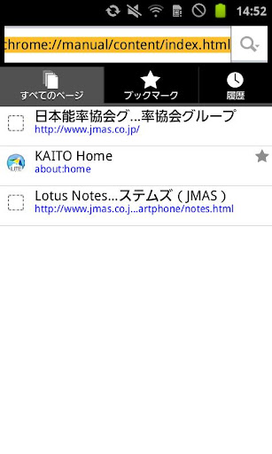 無料商业AppのKAITO Lite for Android™|記事Game