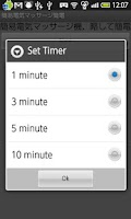 Screenshot of 簡易電気マッサージ器、略して簡電