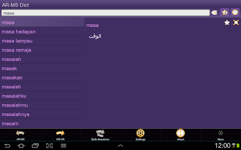 Arabic Malay dictionary - screenshot