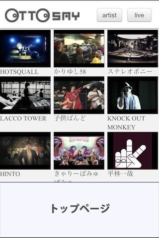 オットセイ(フェス・ライブ・アーティスト情報)