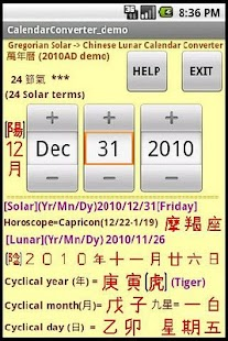 Solar-to-ChineseCalendar demo1 - screenshot