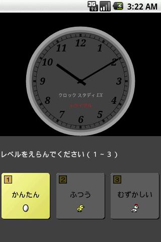 クロックスタディEX トライアル(子供知育:時計)