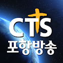 CTS포항 icon