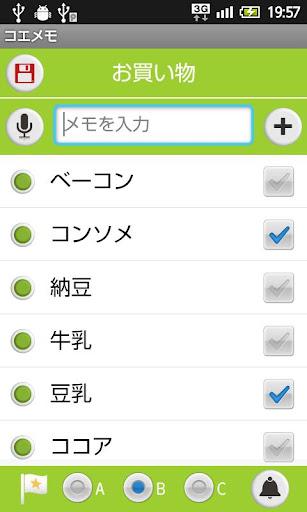 無料工具Appのコエメモ|記事Game