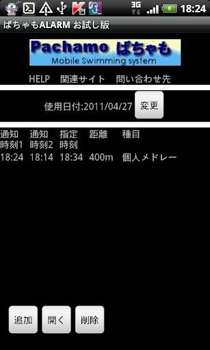 ぱちゃもALARM お試し版
