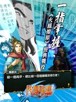 Screenshot of 火鳳燎原大戰台灣三國版