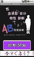 Screenshot of 血液型 診断 自分 相性 AB型ver
