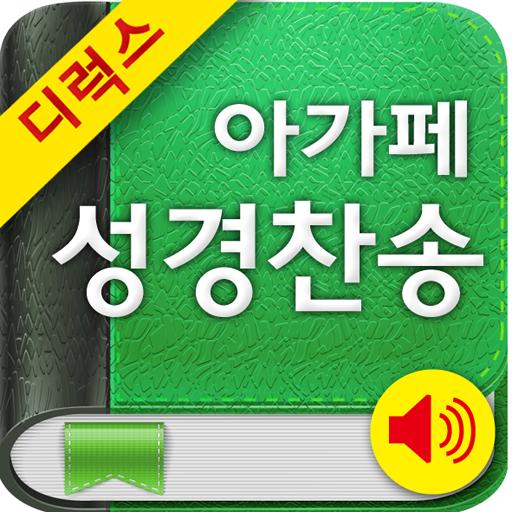 Deluxe 아가페성경찬송[갤럭시노트] 書籍 App LOGO-APP試玩