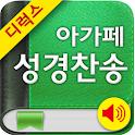 Deluxe 아가페성경찬송[갤럭시노트] icon