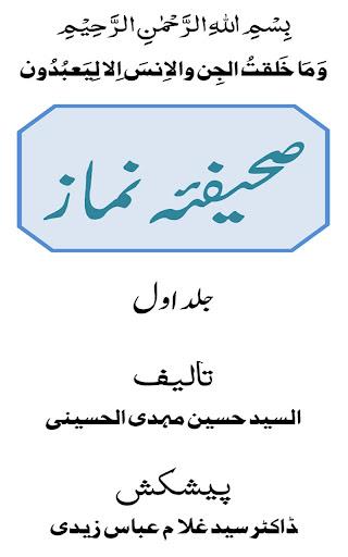Sahifa E Namaz Urdu