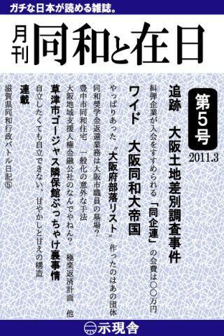 月刊「同和と在日」 2011年3月 示現舎 電子雑誌