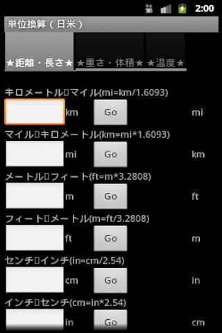 単位換算(日米)