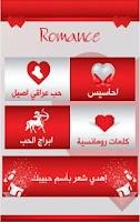Screenshot of رومنسيات عراقية