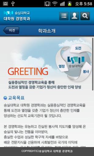 玩通訊App|숭실대학교 대학원 경영학과 원우수첩免費|APP試玩