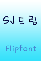 Screenshot of SJDream ™ Korean Flipfont