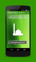 Screenshot of Sound of Mecca - Masjid Haram