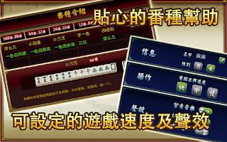 Screenshot of 麻將探險之旅HD