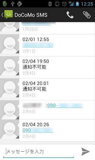 玩免費工具APP|下載SMS-LookupName(不在着信アドレス帳マッチング) app不用錢|硬是要APP