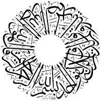 Screenshot of Arabic Calligraphy Wallpapers