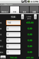 Screenshot of 个人理财好帮手