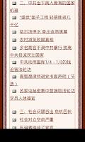 Screenshot of 《红朝末政》