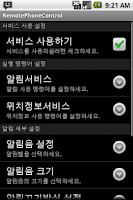 Screenshot of 원격으로 폰 조정하기