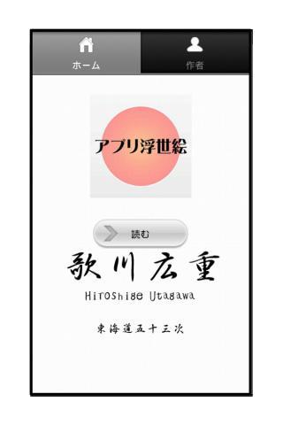 アプリ浮世絵 歌川広重 東海道五十三次