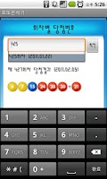 Screenshot of 로또분석기