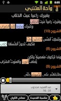 Screenshot of Waha Almotanabbi واحة المتنبي