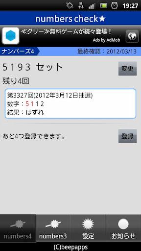 ナンバーズ宝くじの予想・当選確認|numbers check
