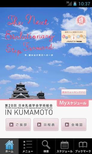 第20回日本乳癌学会学術総会 電子抄録アプリ