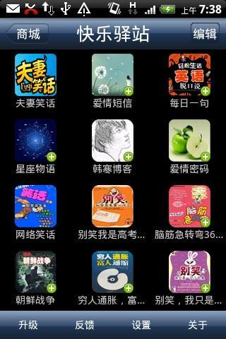 【免費媒體與影片App】快乐驿站-APP點子