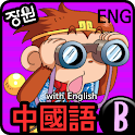 Chinese Words (B) icon