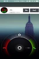 Screenshot of بيانات المتصل-دليل-هوية المتصل