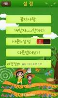 Screenshot of 너도나도 따라그리기(자연학습편)