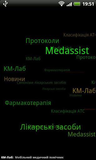 Справочник врача: MedAssist