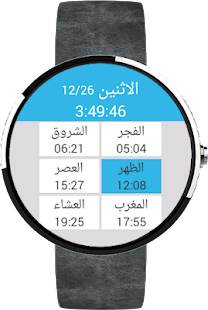 Prayer Times For Android Wear - screenshot